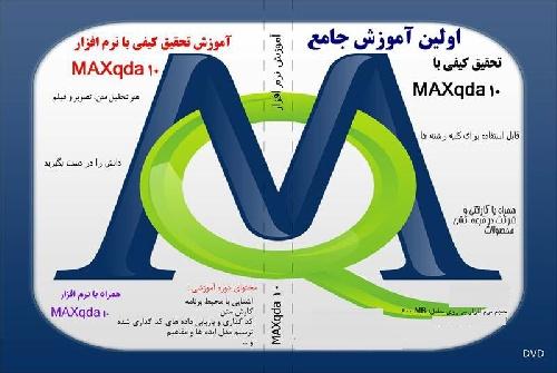 فیلم آموزش تحقیق کیفی با MAXqda را دانلود کنید